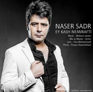 اهنگ ناصر صدر بی تو