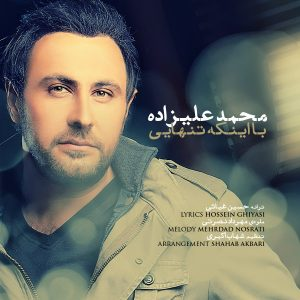 mohammad-alizadeh-ba-inke-tanhaei_www-jahaniha-com_