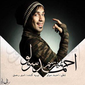 اهنگ احمد سولو نمیترسم