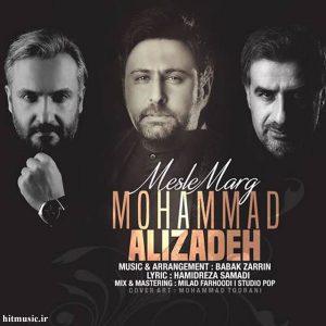 اهنگ محمد علیزاده مثل مرگ