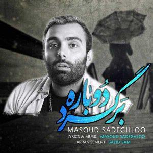 اهنگ مسعود صادقلو برگرد دوباره