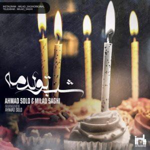 اهنگ احمد سولو شب تولدمه