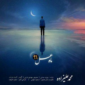 اهنگ محمد علیزاده ماه عسل 96