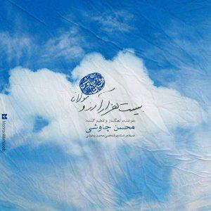 اهنگ محسن چاوشی بیست هزار آرزو