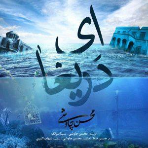 اهنگ محسن چاوشی ای دریغا