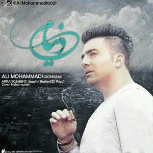 اهنگ علی محمدی دنیامی