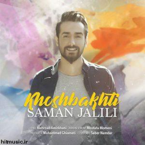 اهنگ سامان جلیلی خوشبختی