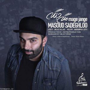 اهنگ مسعود صادقلو مگه جنگه