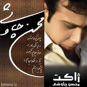 اهنگ محسن چاوشی چهار دیواری