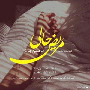 اهنگ محسن چاوشی مریض حالی