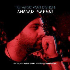 اهنگ احمد صفایی تو واسه من عشقی