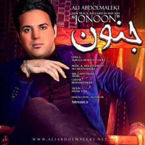 اهنگ علی عبدالمالکی جنون