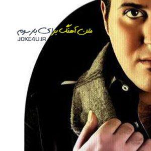 اهنگ علی عبدالمالکی برای بار سوم