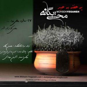 اهنگ محسن یگانه یک هفته به عید