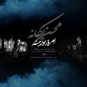 اهنگ محسن یگانه امروز تولدمه