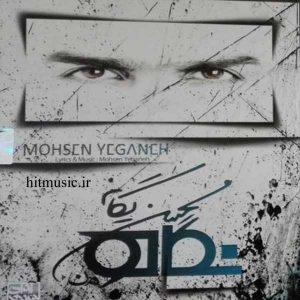 البوم های محسن یگانه