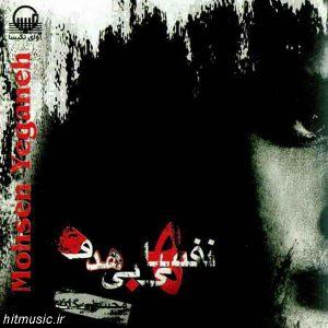 البوم محسن یگانه نفس های بی هدف