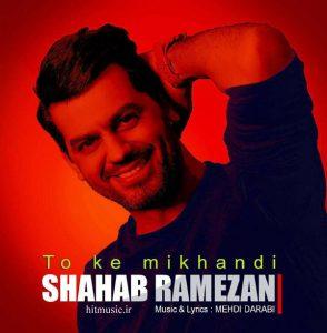 اهنگ شهاب رمضان تو که میخندی