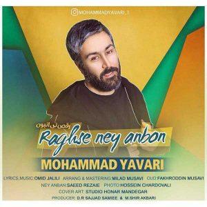 اهنگ محمد یاوری رقص نی انبون