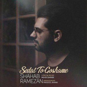 اهنگ شهاب رمضان صدات تو گوشمه