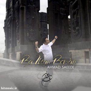 اهنگ احمد سعیدی با من بمون