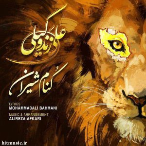 اهنگ علی زندوکیلی کنام شیران