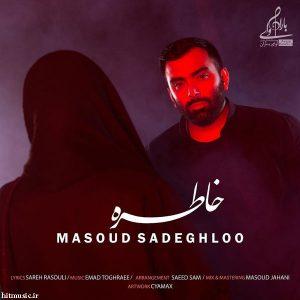 اهنگ مسعود صادقلو خاطره