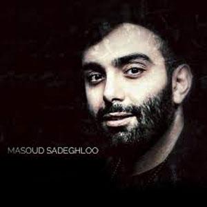 اهنگ مسعود صادقلو تنها