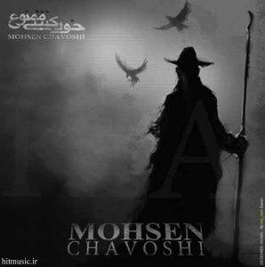 اهنگ محسن چاوشی بانوی من