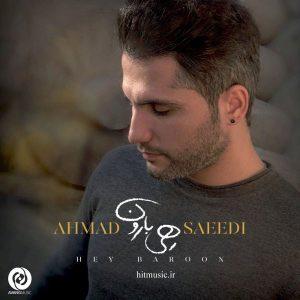 اهنگ احمد سعیدی هی بارون