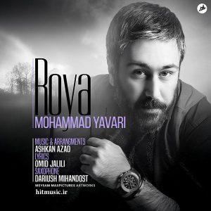 اهنگ محمد ياوري رويا