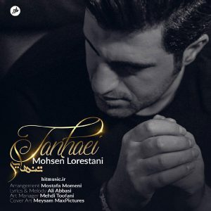 اهنگ محسن لرستانی تنهایی