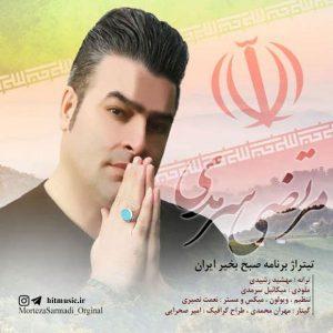 اهنگ مرتضی سرمدی صبح بخیر ایران