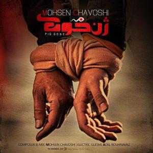 اهنگ محسن چاوشی حلالم کن