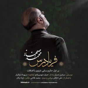 اهنگ محمد اصفهانی فریادرس