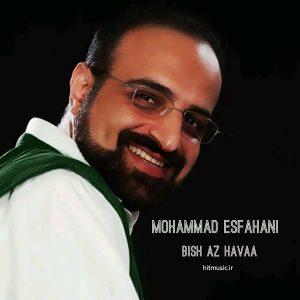 اهنگ محمد اصفهانی بیش از هوا