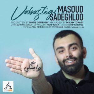 اهنگ مسعود صادقلو وابستگی