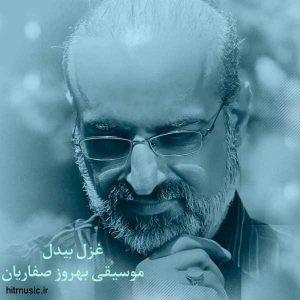 اهنگ محمد اصفهانی غزل بیدل