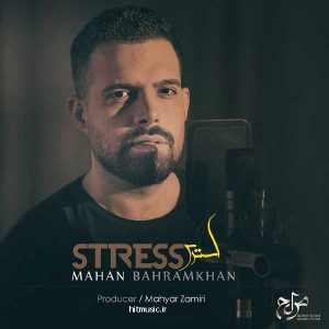 اهنگ ماهان بهرام خان استرس