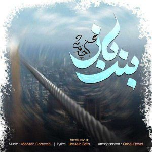 اهنگ محسن چاوشی بند باز