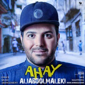 اهنگ علی عبدالمالکی آهای