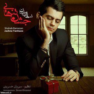 اهنگ شهاب رمضان جشن تنهایی