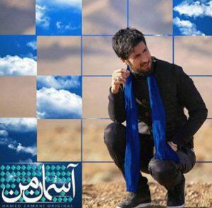 اهنگ حامد زمانی آسمان من