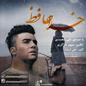 اهنگ علی محمدی خداحافظ