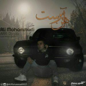 اهنگ علی محمدی آهن پرست
