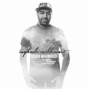 اهنگ یاسر محمودی اینقدر میخوامت