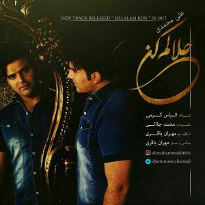 اهنگ علی محمدی حلالم کن