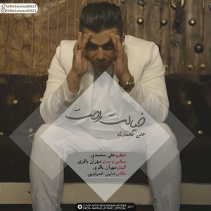 اهنگ علی محمدی خیالت راحت