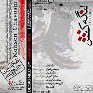 البوم محسن چاوشی لنگه کفش
