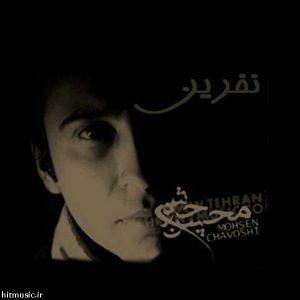 اهنگ محسن چاوشی مسافر غریبه